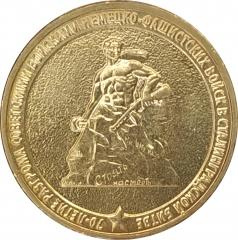 10 рублей 2013 Сталинградская битва