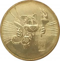 10 рублей 2013 Талисман Универсиады