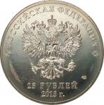 25 рублей 2013 Лучик и Снежинка