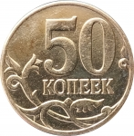 50 копеек 2013 М
