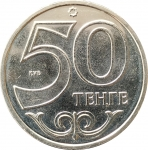 50 тенге 2013 - Костанай - Города Казахстана
