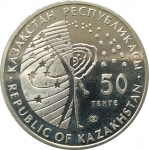50 тенге 2013 - Международная космическая станция (МКС) - Космос - Казахстан