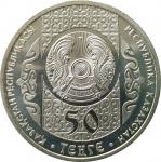 50 тенге 2013 - Суйиндир - Национальные обряды - Казахстан