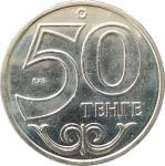 50 тенге 2013 - Талдыкорган - Города Казахстана