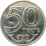 50 тенге 2013 Тараз UNC