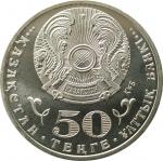 50 тенге 2013 20 лет Тенге UNC