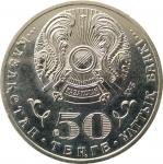 50 тенге 2013  Мукан Тулебаев UNC