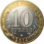 10 рублей 2014 Челябинская область