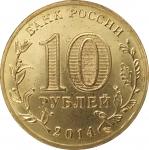 10 рублей 2014 Нальчик