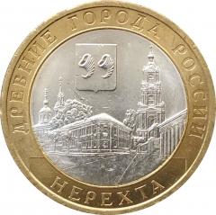 10 рублей 2014 Нерехта XF из обращения