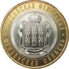 10 рублей 2014 Пензенская область