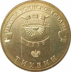 10 рублей 2014 Тихвин