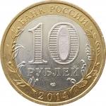 10 рублей 2014 Тюменская область XF из обращения