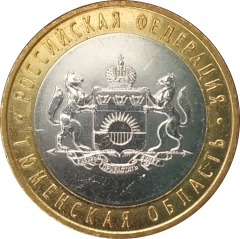 10 рублей 2014 Тюменская область