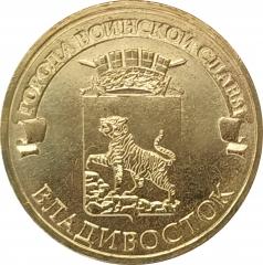 10 рублей 2014 Владивосток