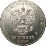 25 рублей 2014 Факел