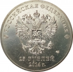 25 рублей 2014 Горы