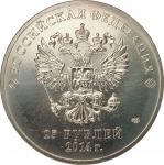 25 рублей 2014 Лучик и Снежинка