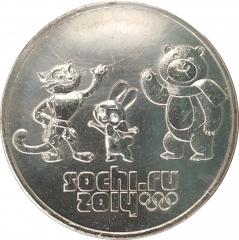 25 рублей 2014 Талисманы