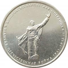 5 рублей 2014 Днепровско-Карпатская операция XF из обращения очищенные