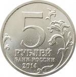 5 рублей 2014 Операция по освобождению Карелии и Заполярья XF из обращения очищенные