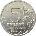 5 рублей 2014 Битва за Кавказ XF из обращения очищенные