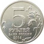 5 рублей 2014 Битва за Ленинград XF из обращения очищенные