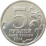 5 рублей 2014 Битва под Москвой XF из обращения очищенные