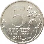 5 рублей 2014 Висло-Одерская операция XF из обращения очищенные
