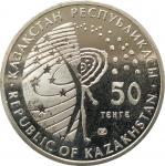 50 тенге 2014 - Буран - Космос - Казахстан