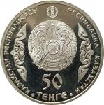 50 тенге 2014 Чокан Валиханов UNC
