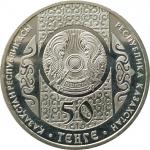50 тенге 2014 - Кокпар - Национальные обряды - Казахстан