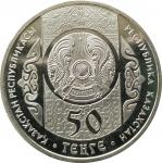 50 тенге 2014 - 200 лет со дня рождения Тараса Шевченко - Выдающиеся личности - Казахстан