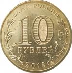10 рублей 2015 Грозный