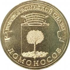 10 рублей 2015 Ломоносов