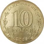 10 рублей 2015 Малоярославец