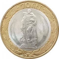10 рублей 2015 Воин-освободитель XF из обращения