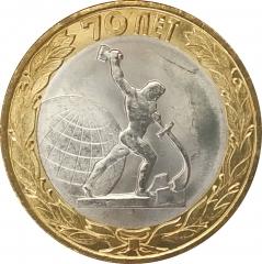 10 рублей 2015 Перекуём мечи на орала