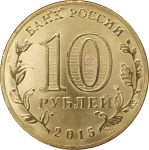 10 рублей 2015 Таганрог