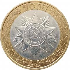 10 рублей 2015 Эмблема XF из обращения