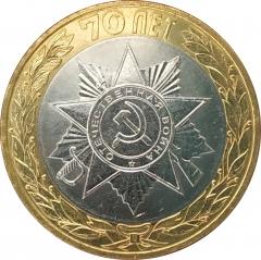 10 рублей 2015 Эмблема