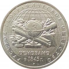 5 рублей 2015 Русское Географическое общество XF из обращения очищенные