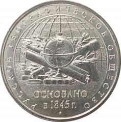 5 рублей 2015 Географическое общество