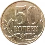 50 копеек 2015 М