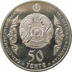 50 тенге 2015 года - Абай Кунанбаев - Портреты на банкнотах - Казахстан