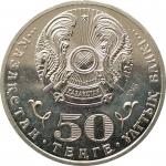 50 тенге 2015 Год Ассамблеи народов Казахстана UNC