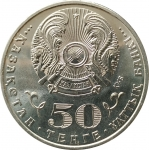 50 тенге 2015 Ермухан Бекмаханов UNC
