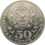 50 тенге 2015 Ильяс Есенберлин UNC