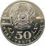 50 тенге 2015 Малик Габдуллин UNC