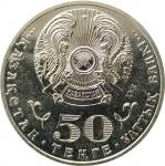 50 тенге 2015 550 лет Казахскому ханству UNC